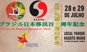 Folder do Evento: 10ª Festa da Colônia Japonesa - Kasato