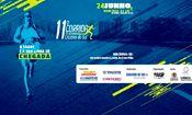 Folder do Evento: 11ª Corrida e Caminhada Cruzeiro do Sul